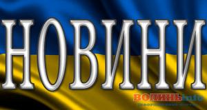 Топ-5 новин України за 1 листопада: в чому підозрюють Корбана, зменшення кількості російських військ біля кордону та нові тарифи на газ для підприємств