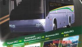 Комфортні автобусні поїздки в Київ – це реально!