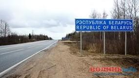 На волинському кордоні з Білоруссю діятиме спрощений режим пропуску