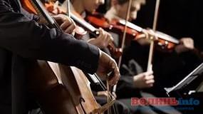 У Луцьку звучатимуть колядки у виконанні камерного оркестру