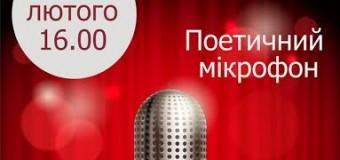 Юнацька бібліотека пропонує альтернативний День Святого Валентина