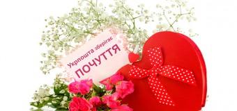«Укрпошта» пропонує волинянам освідчуватись у коханні без витрат
