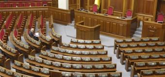 Верховна Рада достроково закрилася через відсутність депутатів