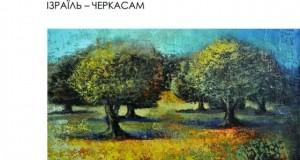 Ізраїльтяни подарували більше 30 картин українському музею