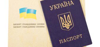 На Волині ЦНАП самостійно оформлятиме закордонні паспорти