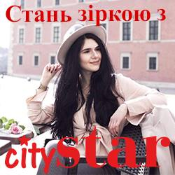 Журнал city STAR