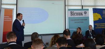 У Львові обговорили новації та практику трансфертного ціноутворення