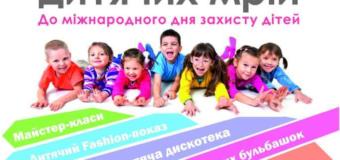 """У Луцьку відбудеться свято """"Територія дитячих мрій"""""""