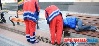 «Попрохайка» із центра Луцька забрали у наркодиспансер. ФОТО