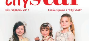 """ЖУРНАЛ """"city STAR"""" червень 2017"""