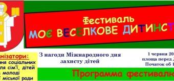 Лучан запрошують на фестиваль «Моє веселкове дитинство». ПРОГРАМА