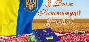 Вітання до Дня Конституції України!