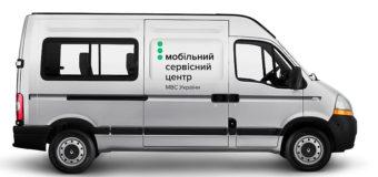 До Горохова завітає мобільний сервісний центр МВС