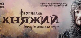 Уперше на Волині відбудеться фестиваль «Княжий». ПРОМО-РОЛИК