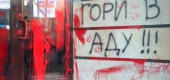 У Луцьку облили червоною фарбою три банки