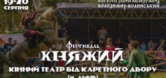 """На Волині відбудеться фестиваль """"КНЯЖИЙ"""""""