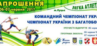 """До Луцька їдуть """"зірки"""" української легкої атлетики"""