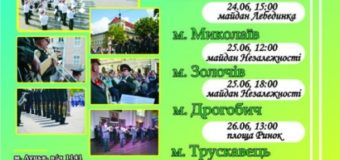 У Луцьку відбудеться концерт зведеного військового оркестру