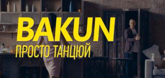 Відбулась прем'єра кліпу на хіт від проекту Bakun «Просто танцюй». ФОТО та ВІДЕО