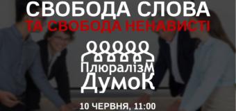 Уже сьогодні у Луцьку дебатуватимуть про свободу ненависті