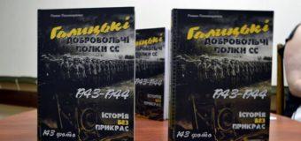 """У Луцьку презентували книгу """"Галицькі добровольчі полки СС. 1943–1944 роки"""""""