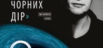 Макс Кідрук розповість у Луцьку про чорні дірки