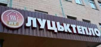 У Луцьку розпочали реалізацію проекту модернізації систем теплопостачання