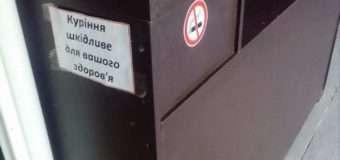 У Луцьку забороняють курити на літніх майданчиках закладів харчування. ФОТО