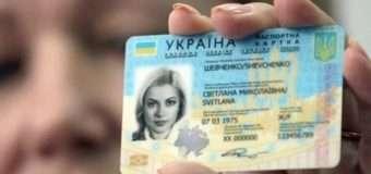 Де на Волині оформити біометричний закордонний паспорт