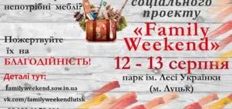 Луцькі родини запрошують на «Family Weekend»