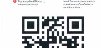 Лучани можуть їздити до Львова за допомогою QR-коду