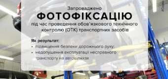 Волинянам розповіли про зміни після введення обов`язкової фотофіксації техконтролю авто