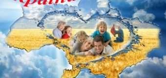 У Луцьку проведуть патріотичну акцію щоб жити в щасливій країні