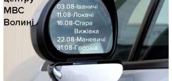 Графік виїздів мобільного сервісного центру МВС Волині в cерпні