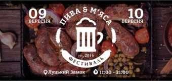 """Завершилася реєстрація на другий """"Фестиваль пива і м'яса"""" в Луцьку"""