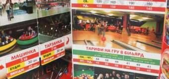 Завдяки VIP-картці у «StrikeCity» грати у боулінг можна удвічі довше