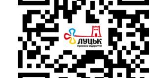 Афішу святкових заходів в Луцьку можна завантажити з допомогою QR-коду
