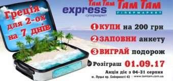 «Там Там» розігрує путівки в Грецію