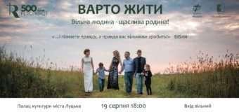 У Луцьку відбудеться форум «Варто жити»