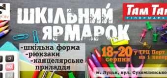 Луцький гіпермаркет «Там Там» запрошує на грандіозний шкільний ярмарок