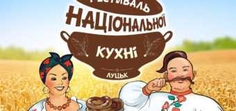 Лучан кличуть на 5-ий фестиваль національної кухні