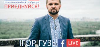 """Ігор Гузь поспілкується із волинянами у прямому ефірі на """"Facebook"""""""
