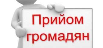 Волинська прокуратура повідомила графік виїзних прийомів громадян