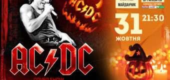 """У Луцьку відбудеться концерт триб'ют гурту """"AC/DC"""""""