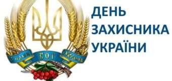 Програма заходів до Дня захисника України, 75-ї річниці створення УПА та Дня Українського козацтва