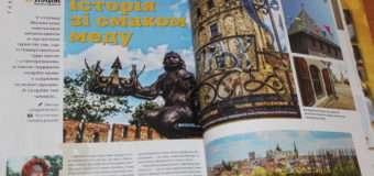 У міжнародному туристичному журналі написали про сьогодення та розвиток Луцька