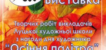 У Луцьку запрошують на виставку творів мистецтва до Дня художника
