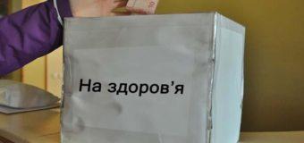 У Луцьку хочуть заборонити готівку у лікарнях