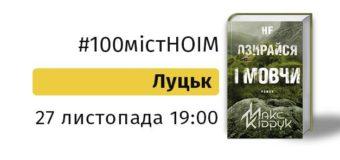 Відомий письменник презентує в Луцьку нову книгу