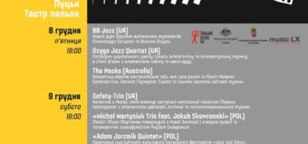 У Луцьку фестиваль «Jazz Bez» об'єднає  16 міст України та Польщі